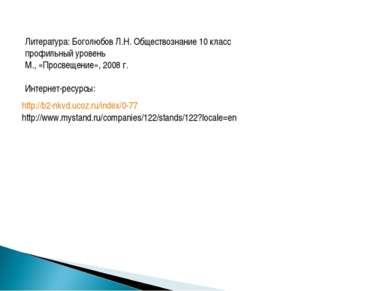 http://b2-nkvd.ucoz.ru/index/0-77 http://www.mystand.ru/companies/122/stands/...