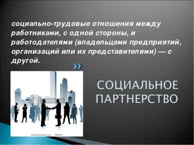 социально-трудовые отношения между работниками, с одной стороны, и работодате...