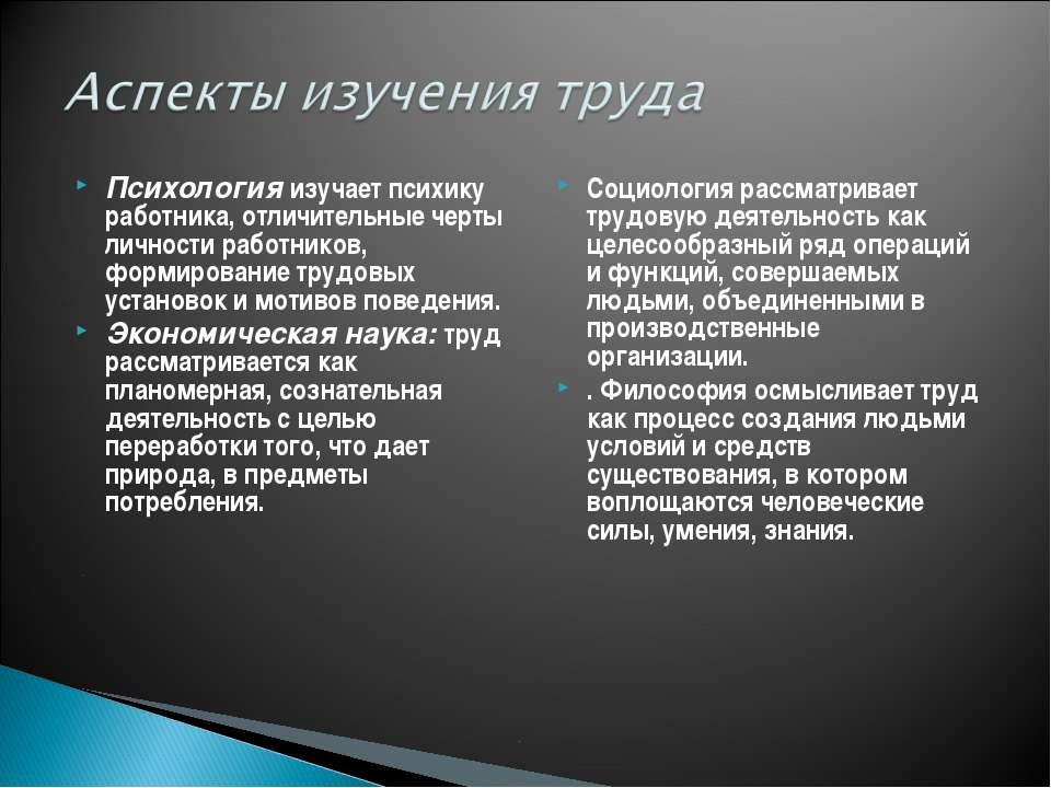 Психология изучает психику работника, отличительные черты личности работников...