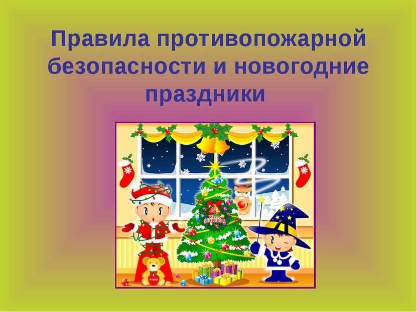 Правила противопожарной безопасности и новогодние праздники