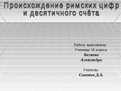 Работу выполнила: Ученица 5б класса Беляева Александра Учитель: Сахокия Д.А.