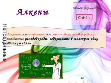 Алкены Общая формула CnH2n Алкенами или олефинами, или этиленовыми углеводоро...
