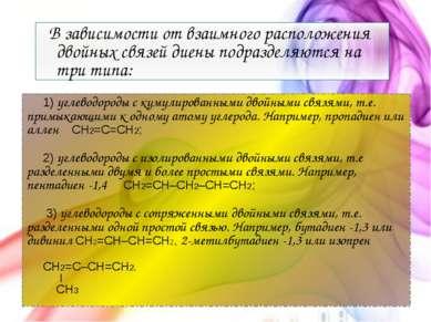 В зависимости от взаимного расположения двойных связей диены подразделяются н...
