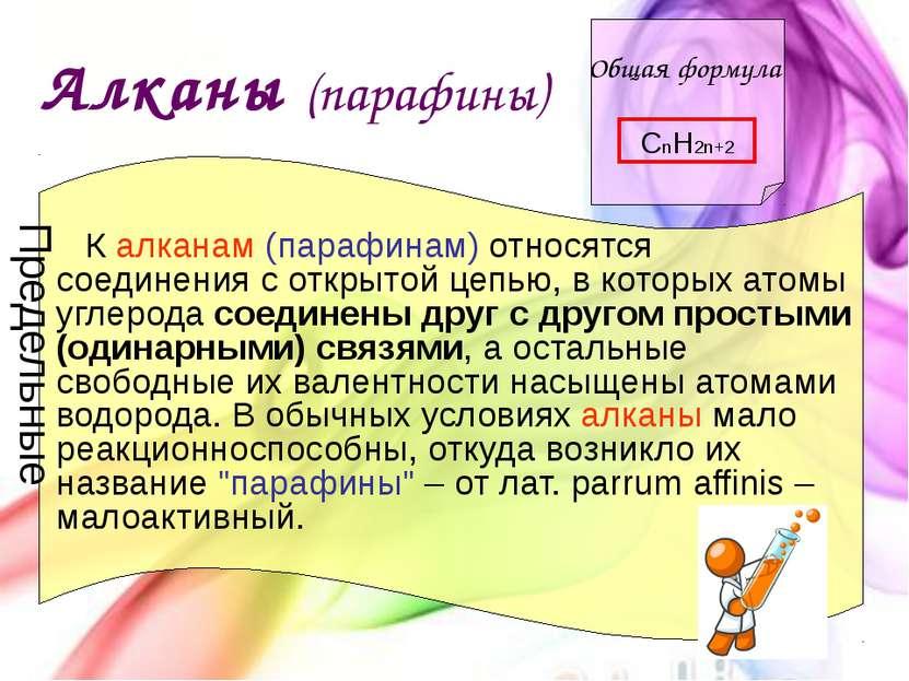 Алканы (парафины) К алканам (парафинам) относятся соединения с открытой цепью...