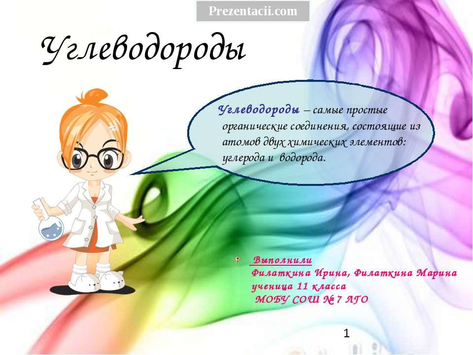 Углеводороды Выполнили Филаткина Ирина, Филаткина Марина ученица 11 класса МО...
