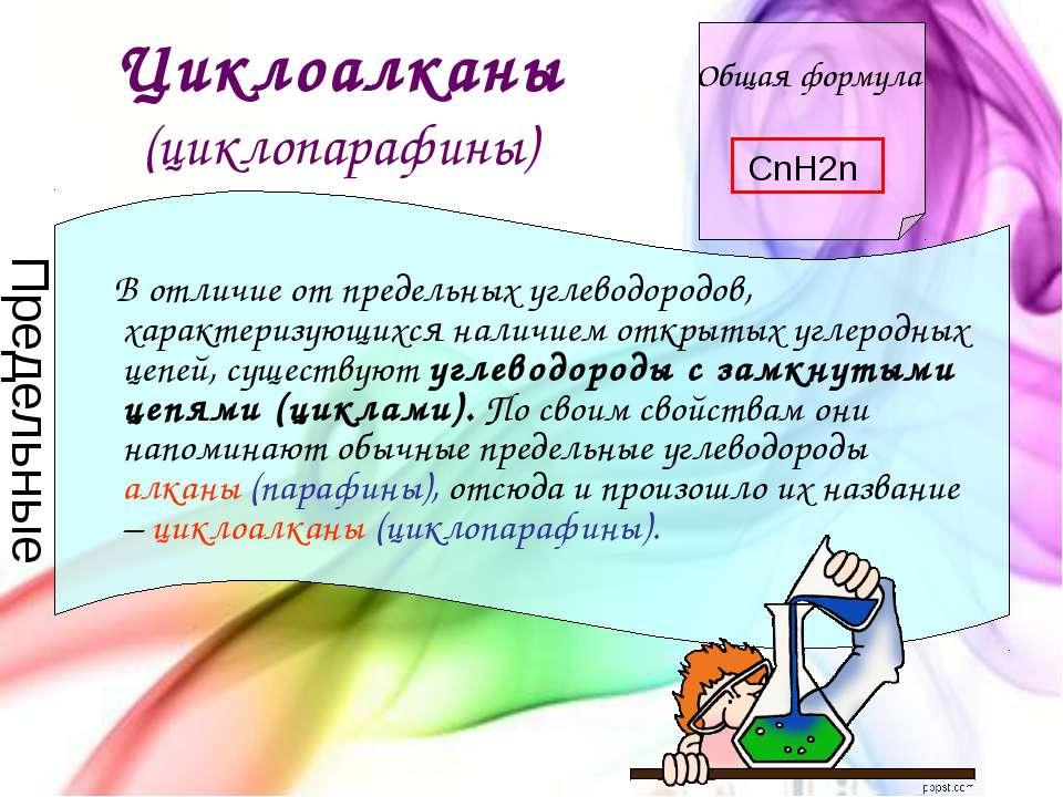 Циклоалканы (циклопарафины) Общая формула CnH2n В отличие от предельных углев...