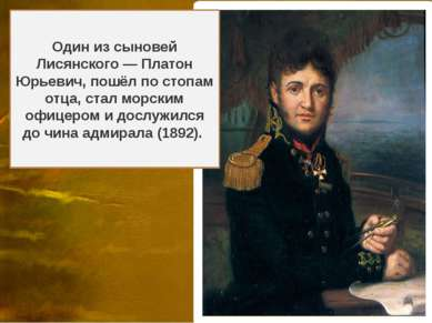 Ю рий Фёдорович Лися нский (1773- 1837), Петербург)— российский мореплавател...