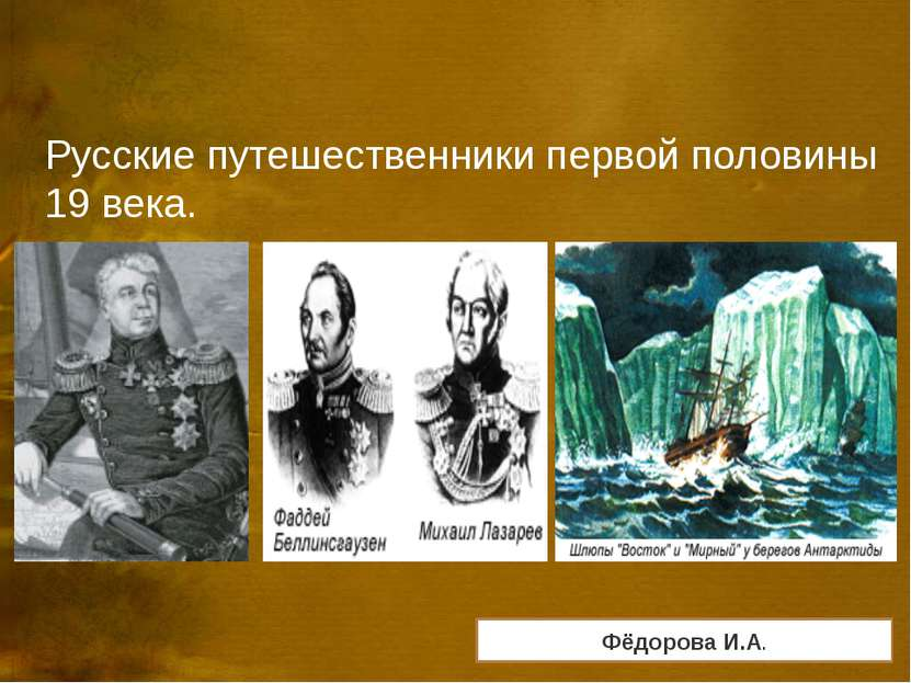 Русские путешественники первой половины 19 века. Фёдорова И.А.