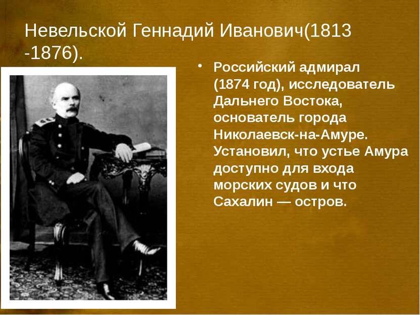 Невельской Геннадий Иванович(1813 -1876). Российский адмирал (1874год), иссл...