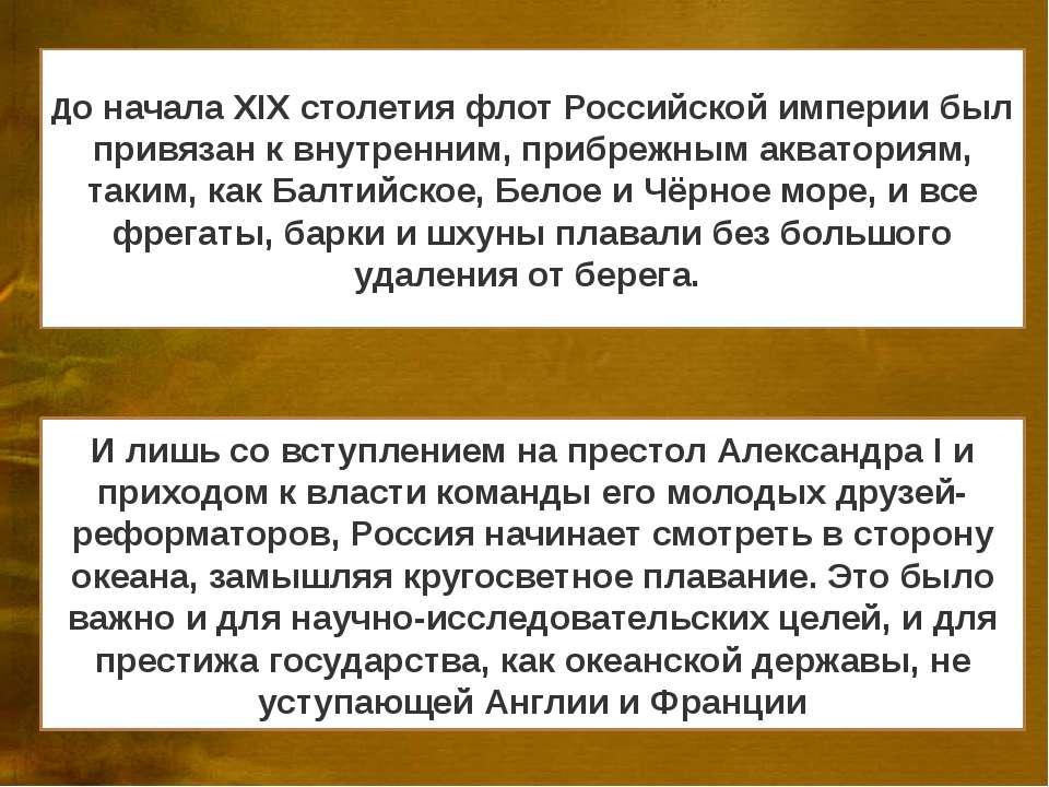 До начала XIX столетия флот Российской империи был привязан к внутренним, при...