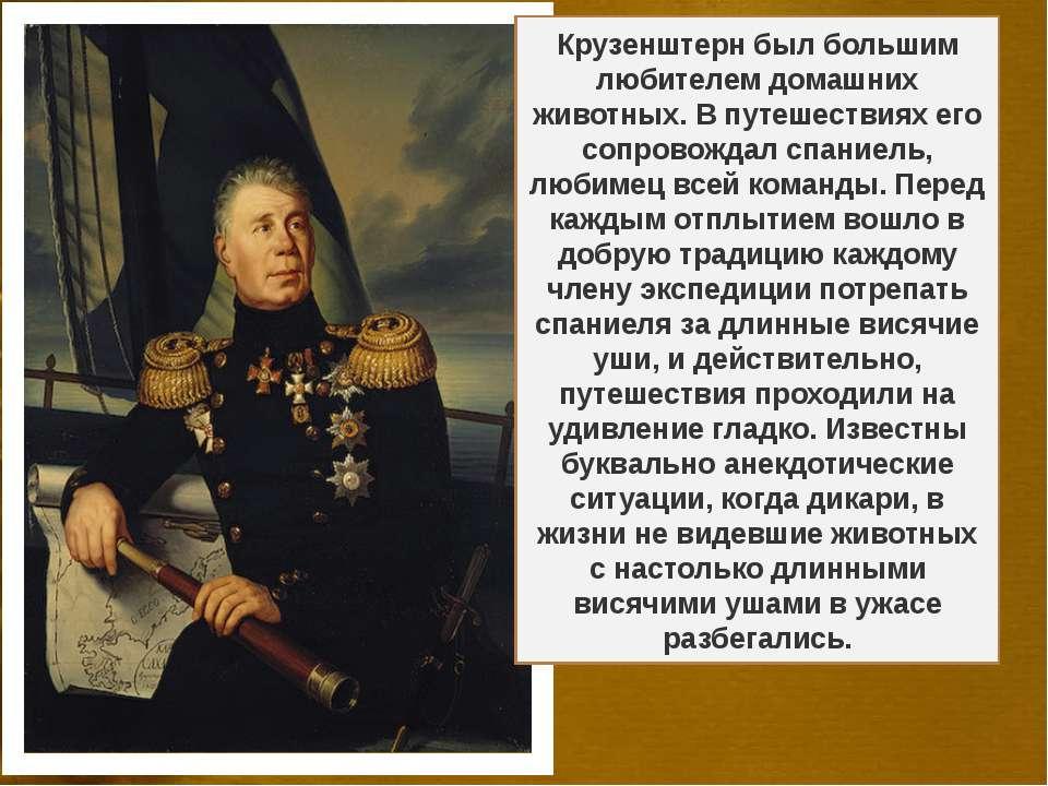 Ива н Фёдорович Крузенште рн (при рождении Адам Иоганн фон Крузенштерн). Годы...