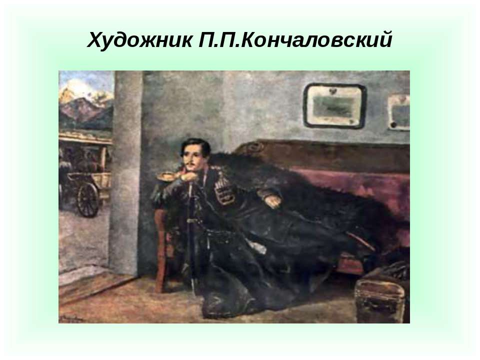 Художник П.П.Кончаловский