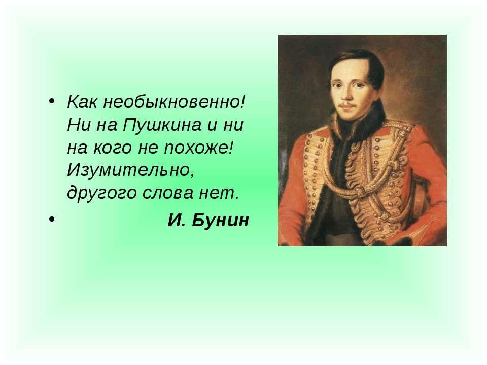 Как необыкновенно! Ни на Пушкина и ни на кого не похоже! Изумительно, другого...
