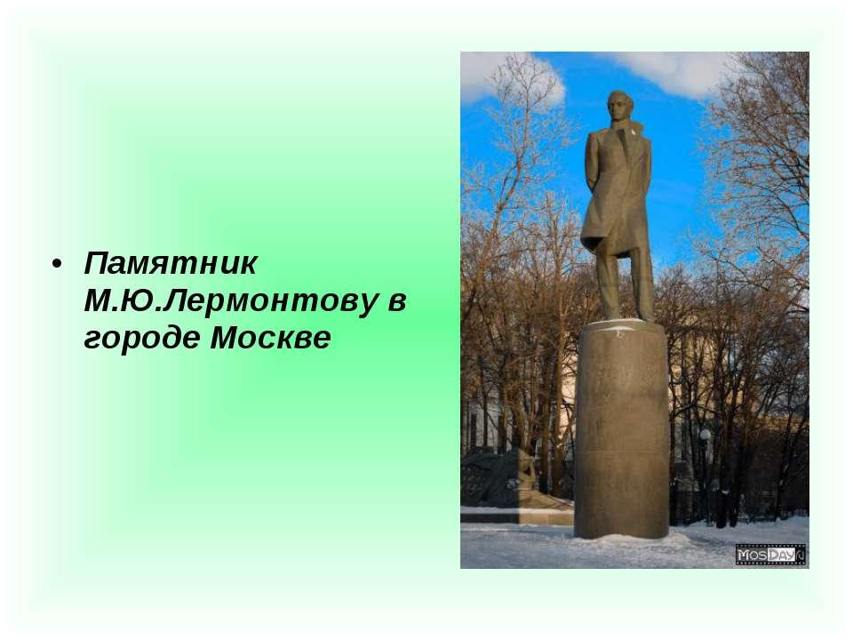 Памятник М.Ю.Лермонтову в городе Москве