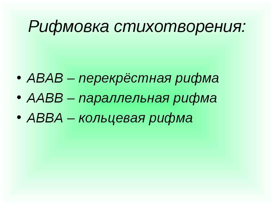 Рифмовка стихотворения: АВАВ – перекрёстная рифма ААВВ – параллельная рифма А...