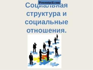 Социальная структура и социальные отношения.