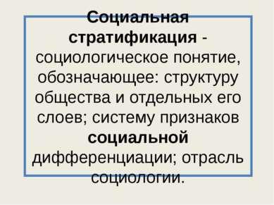 Социальная стратификация - социологическое понятие, обозначающее: структуру о...