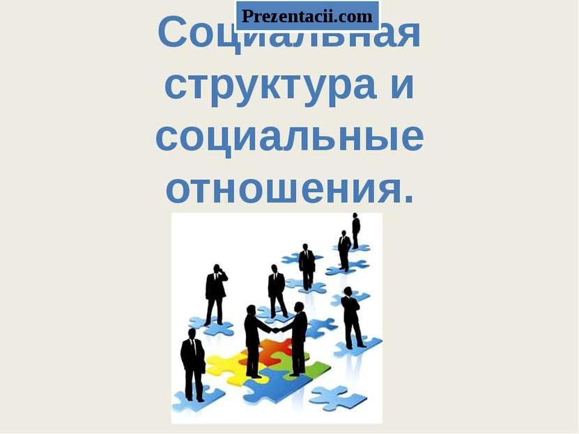 Социальная структура и социальные отношения. Prezentacii.com