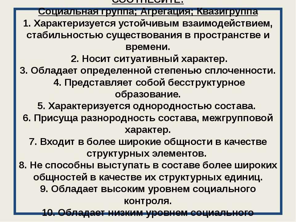 СООТНЕСИТЕ: Социальная группа; Агрегация; Квазигруппа 1. Характеризуется усто...