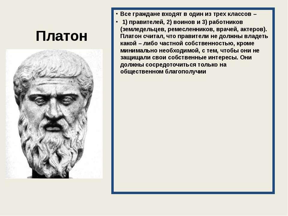 Платон Все граждане входят в один из трех классов – 1) правителей, 2) воинов ...