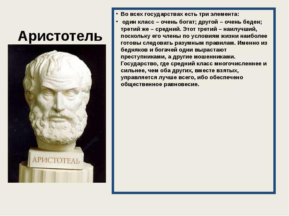 Аристотель Во всех государствах есть три элемента: один класс – очень богат; ...