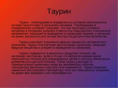 Таурин Таурин - необходимая в определенных условиях аминокислота, которая при...