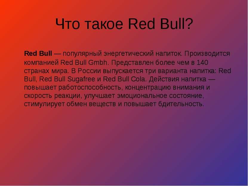 Что такое Red Bull? Red Bull— популярный энергетический напиток. Производитс...