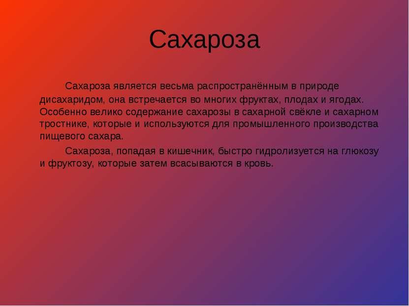 Сахароза Сахароза является весьма распространённым в природе дисахаридом, она...