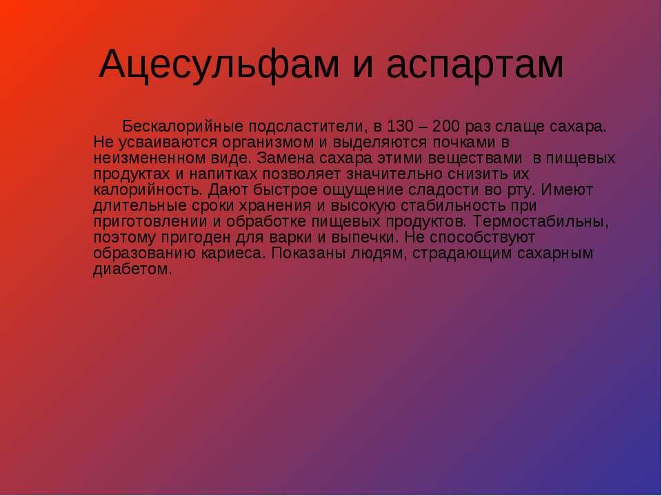 Ацесульфам и аспартам Бескалорийные подсластители, в 130 – 200 раз слаще саха...