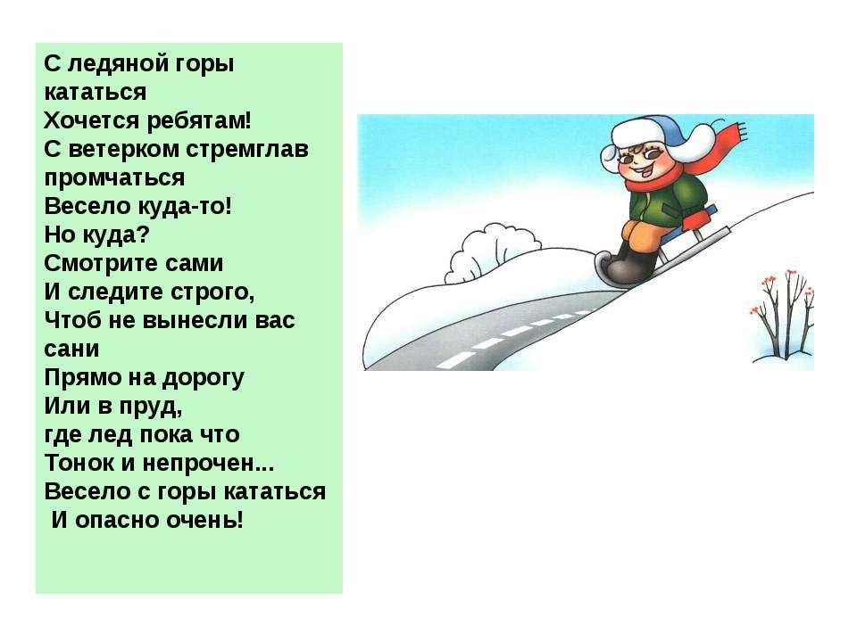 С ледяной горы кататься Хочется ребятам! С ветерком стремглав промчаться Весе...