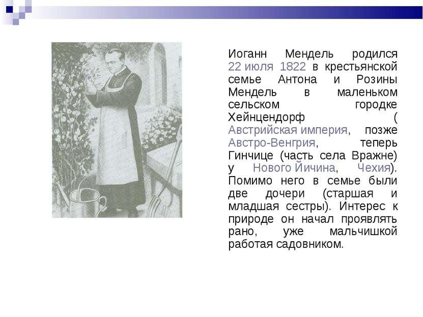Иоганн Мендель родился 22 июля 1822 в крестьянской семье Антона и Розины Менд...