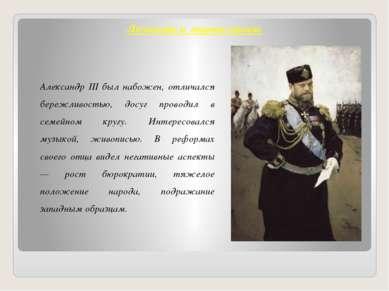 Личность и мировоззрение Александр III был набожен, отличался бережливостью, ...