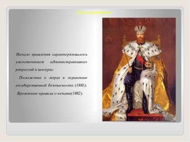 Начало царствования Начало правления характеризовалось ужесточением администр...