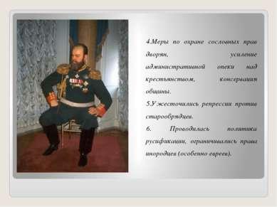 Меры по охране сословных прав дворян, усиление административной опеки над кре...