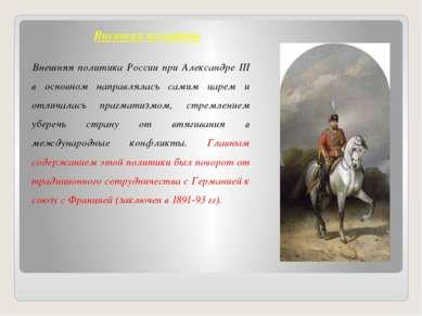 Внешняя политика Внешняя политика России при Александре III в основном направ...