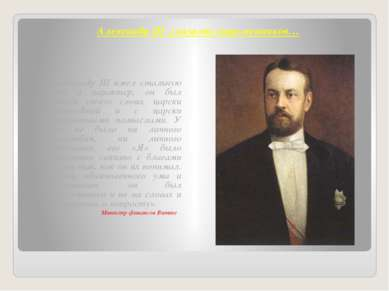 Александр III глазами современников… «Александр III имел стальную волю и хара...
