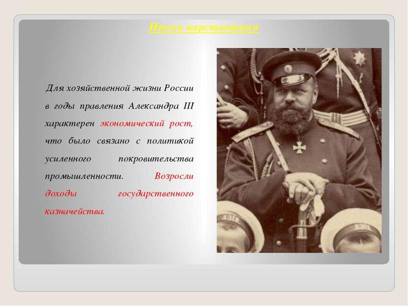Для хозяйственной жизни России в годы правления Александра III характерен эко...