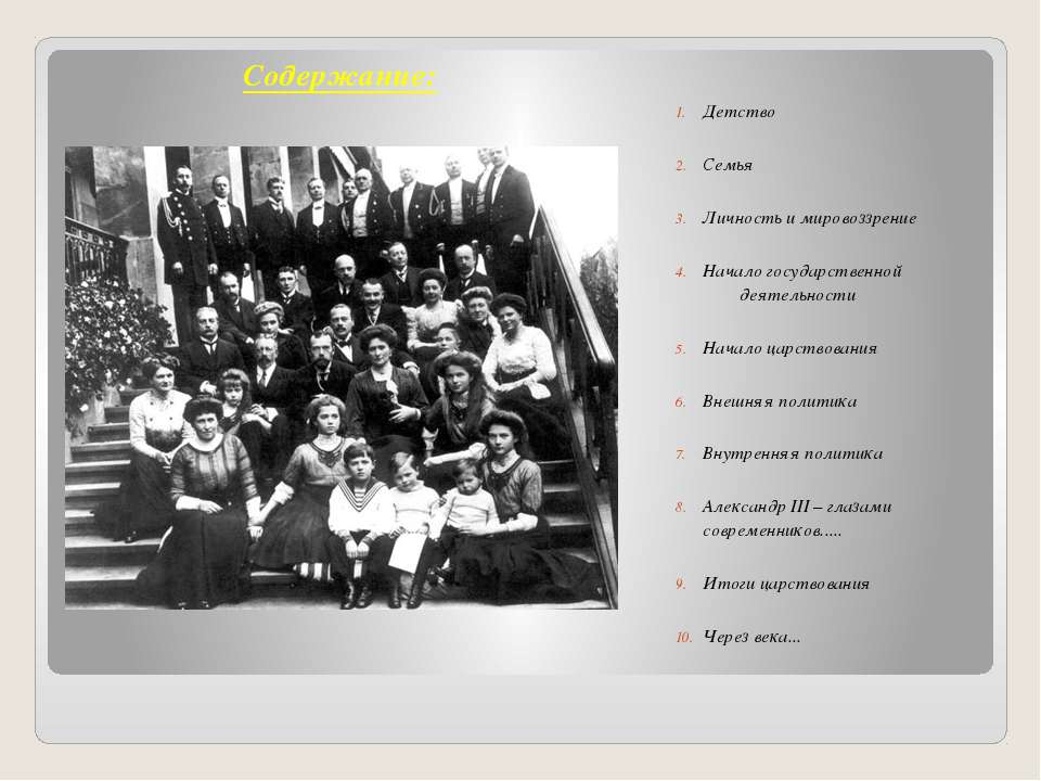 Содержание: Детство Семья Личность и мировоззрение Начало государственной дея...