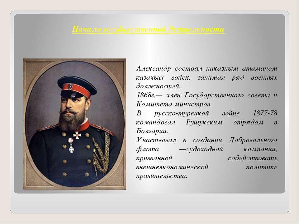 Начало государственной деятельности Александр состоял наказным атаманом казач...