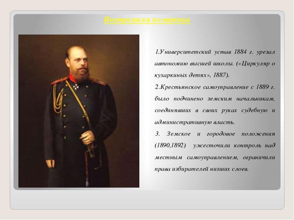 Внутренняя политика Университетский устав 1884 г. урезал автономию высшей шко...