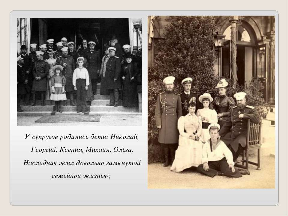 У супругов родились дети: Николай, Георгий, Ксения, Михаил, Ольга. Наследник ...