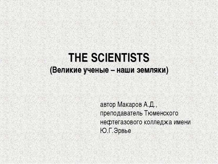 THE SCIENTISTS (Великие ученые – наши земляки) автор Макаров А.Д., преподават...