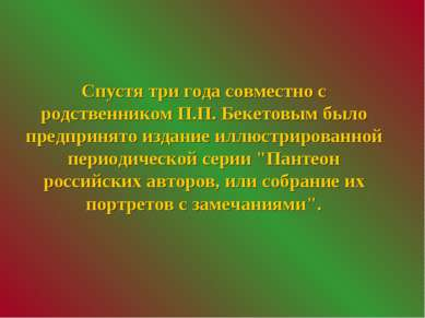 Спустя три года совместно с родственником П.П. Бекетовым было предпринято изд...