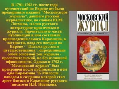 В 1791-1792 гг. после года путешествий по Европе им было предпринято издание ...