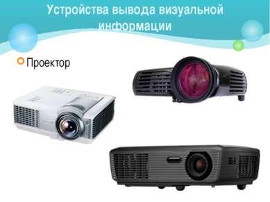 Проектор Устройства вывода визуальной информации