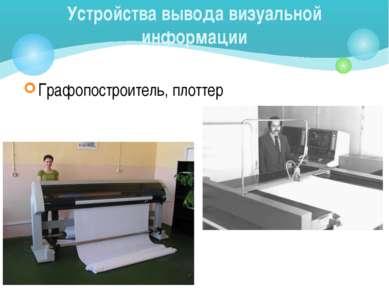 Графопостроитель, плоттер Устройства вывода визуальной информации