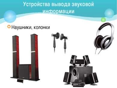 Наушники, колонки Устройства вывода звуковой информации