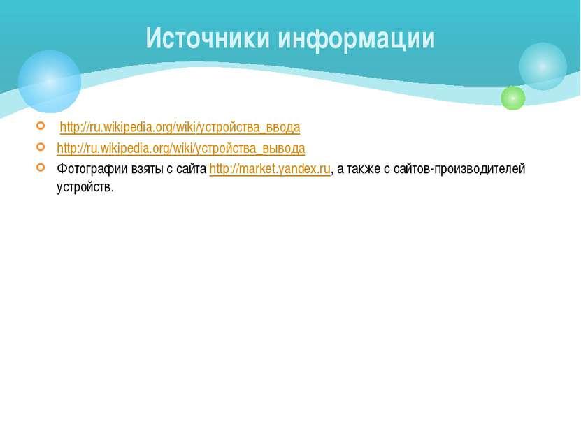http://ru.wikipedia.org/wiki/устройства_ввода http://ru.wikipedia.org/wiki/ус...