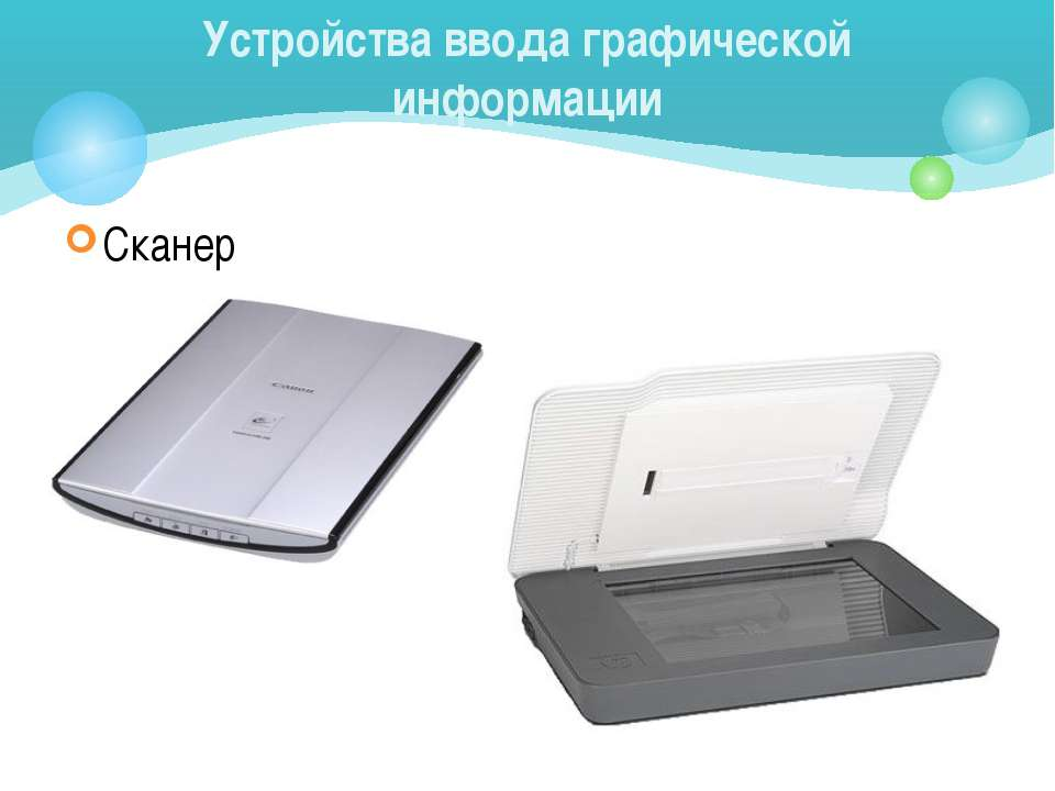 Сканер Устройства ввода графической информации