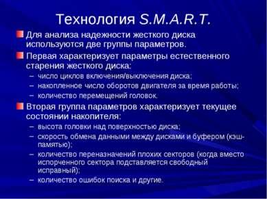 Технология S.M.A.R.T. Для анализа надежности жесткого диска используются две ...